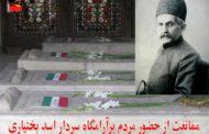 ممانعت از حضور مردم بر آرامگاه سردار اسعد بختیاری