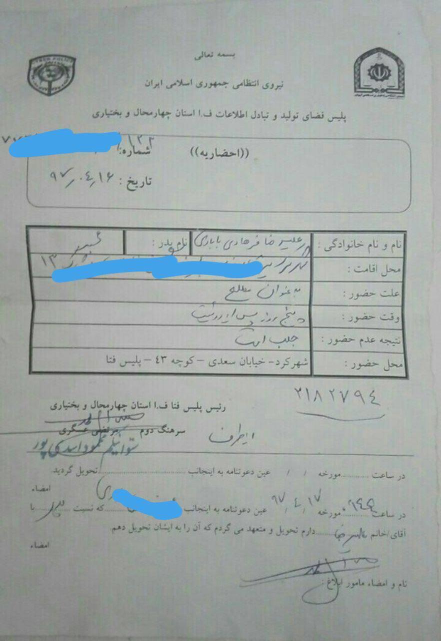 علیرضا فرهادی بابادی به دادگاه فراخوانده شد.