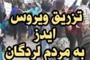 بیانیه / تزریق ویروس ایدز به اهالی «چنار محمودی»، جنایت حکومتی است.